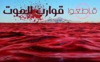 mare_sangue